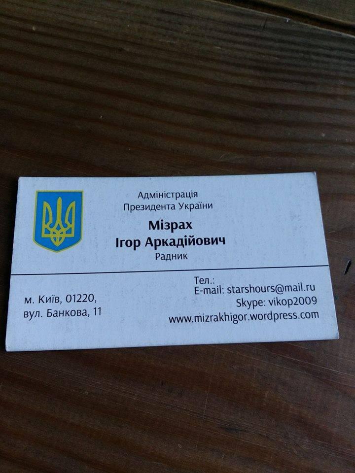 Мизрах Игорь Аркадьевич