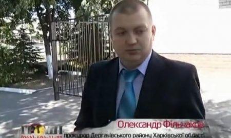Фильчаков Александр Васильевич