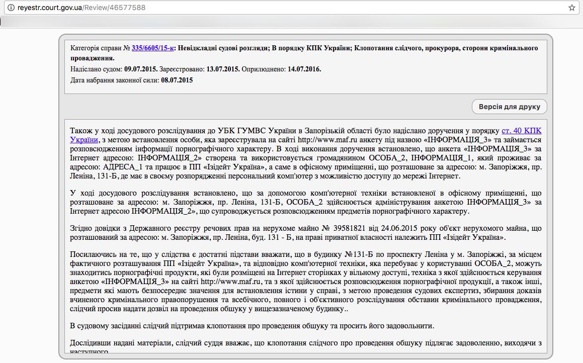 официальные сайты знакомств в украине